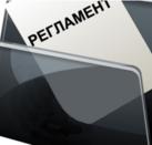 Розробка проекту Регламенту Слов'янської міської ради