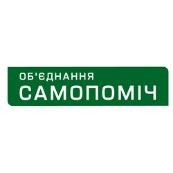 "Deputy faction of the Political party ""SAMOPOMICH"" Union"""